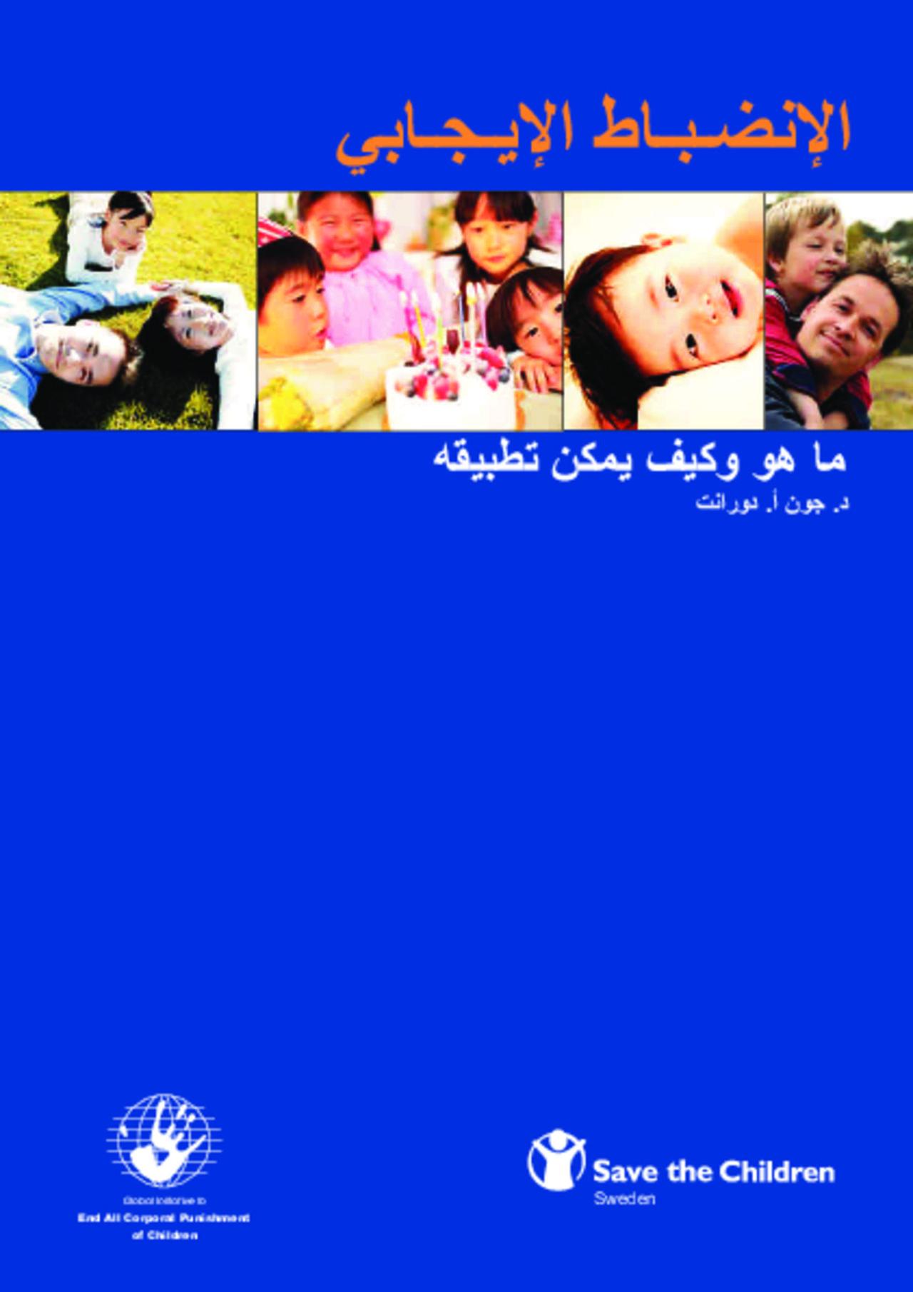كتاب الانضباط الإيجابي للطفل