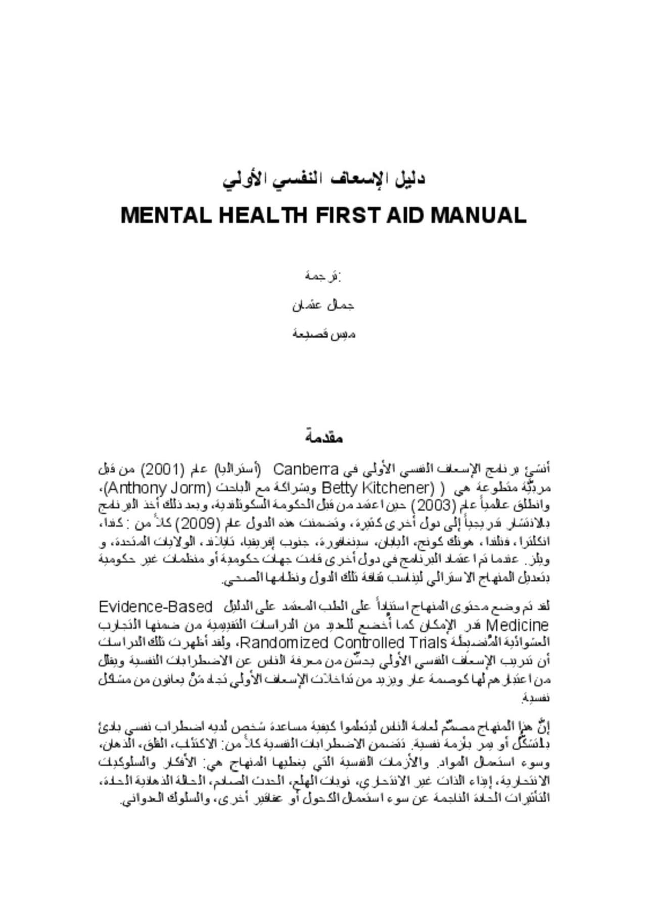 دليل الإسعاف النفسي الأولي MENTAL HEALTH FIRST AID MANUAL