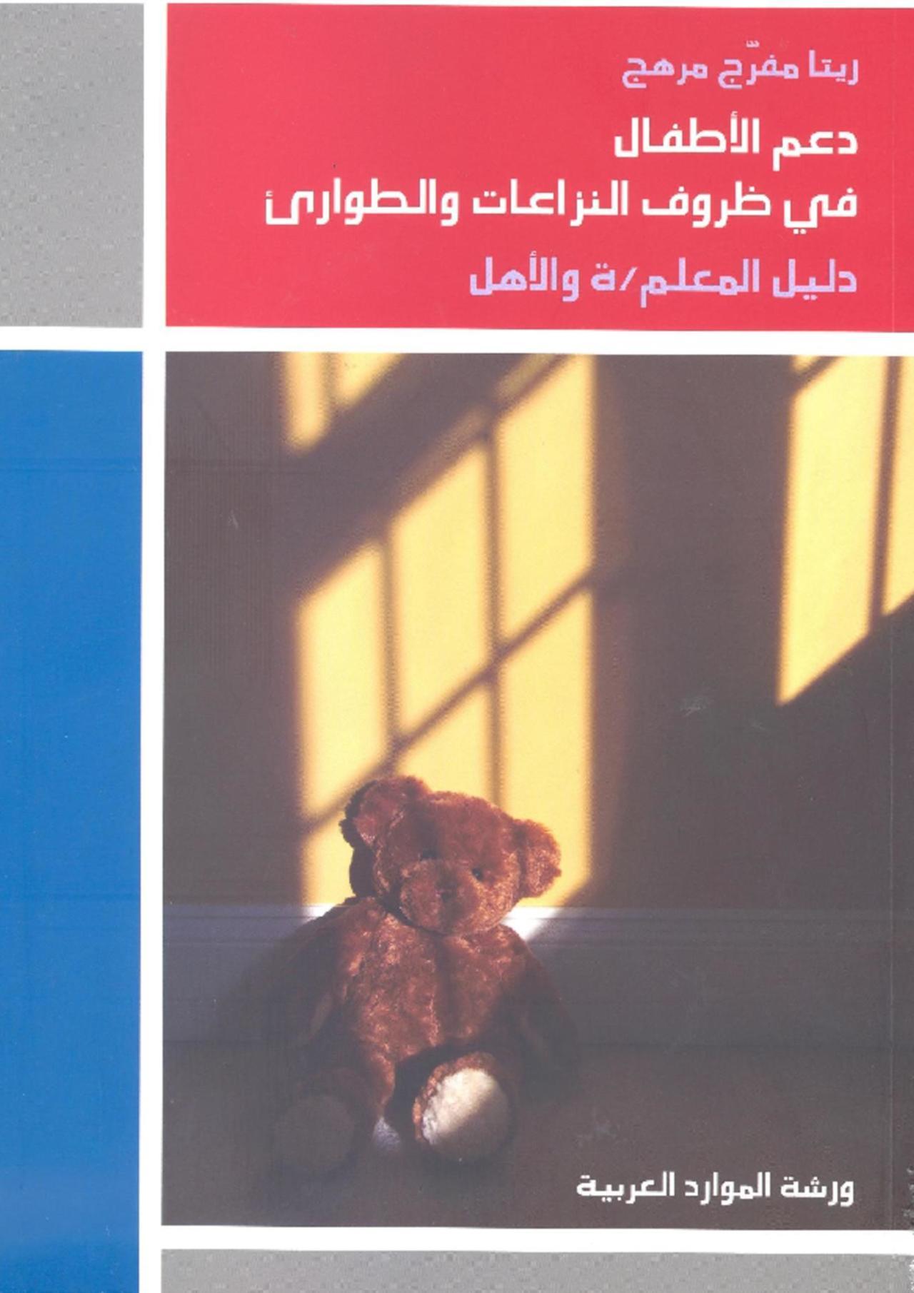 دعم الأطفال في ظروف النزاعات والطوارئ دليل المعلم/ة والأهل