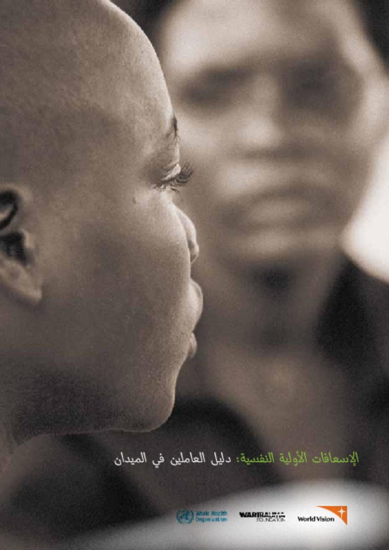 الإسعافات الأولية النفسية: دليل العاملين في الميدان