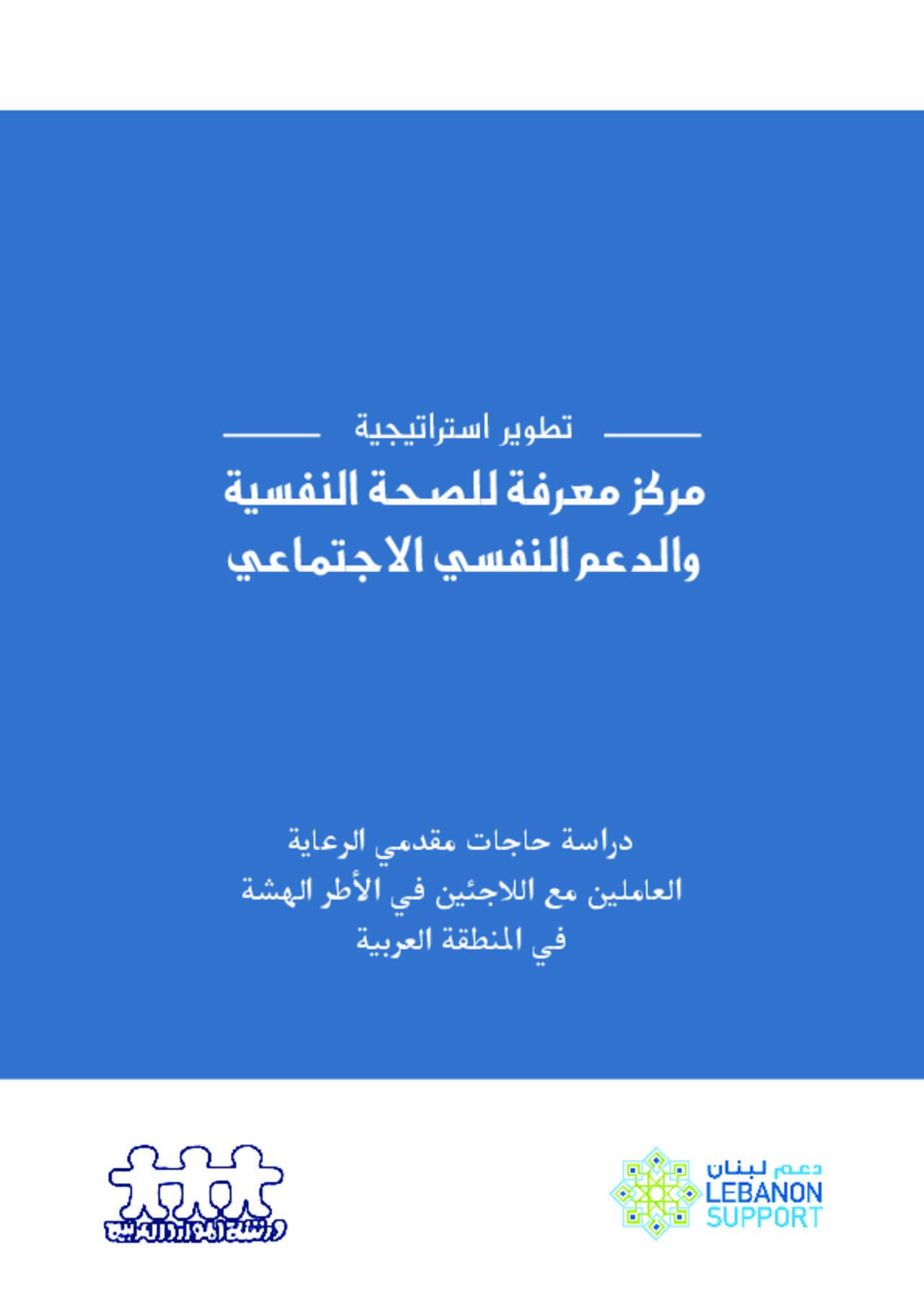 يهدف هذا التقرير إلى تحديد التأثيرات والحاجات النفسية الإجتماعية للعاملين الإنسانيين مع الالجئين السوريين