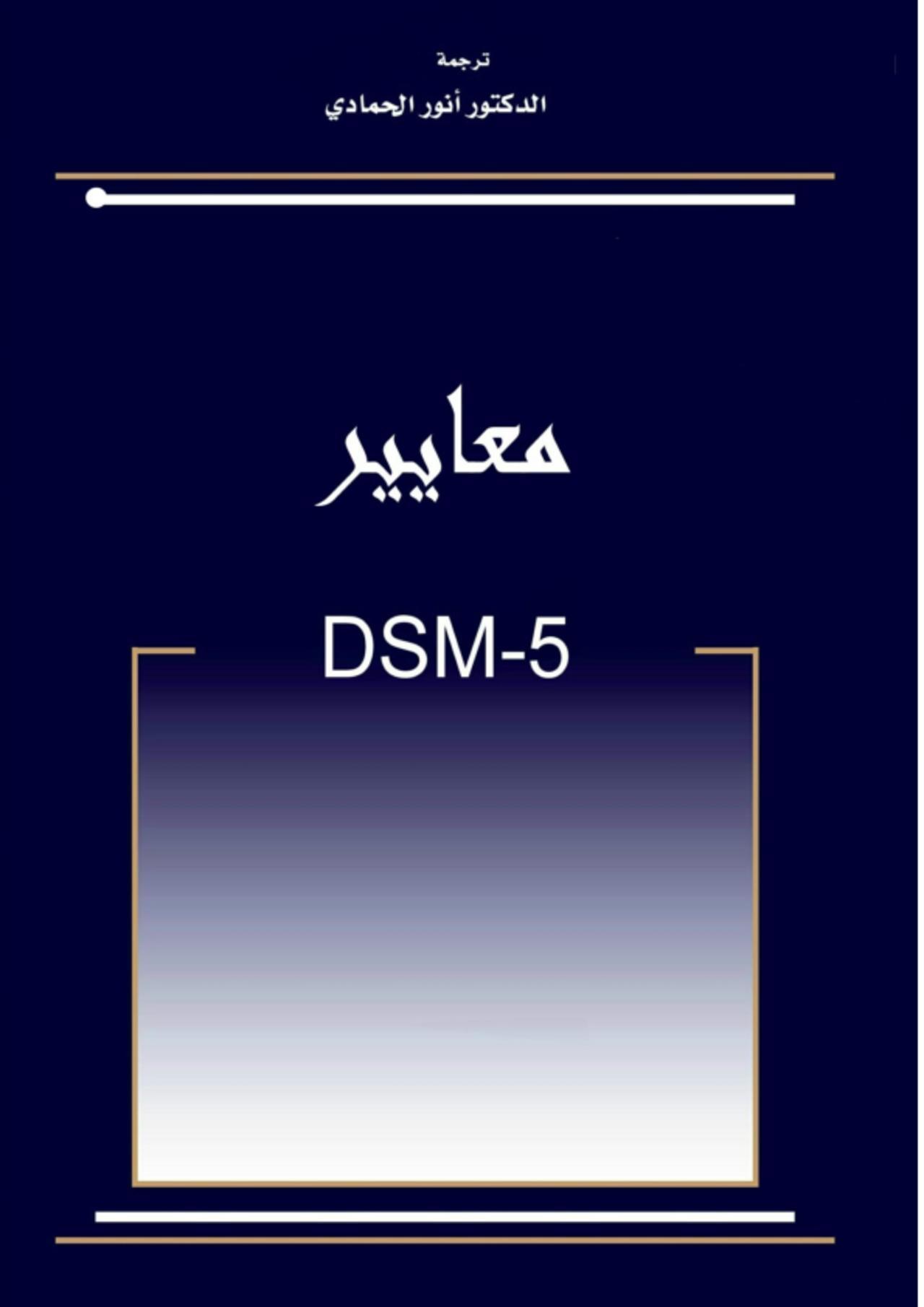 الدليل التشخيصي الإحصائي للاضطرابات العقلية الاختصار العلمي DSM 5