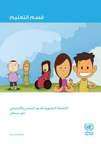 الأنشطة الترفيهية للدعم النفسي والاجتماعي- دليل مرجعي