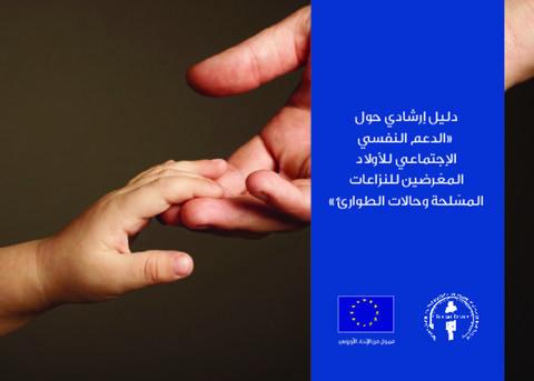 دليل ارشادي حول الدعم النفسي الاجتماعي للأولاد المعرضين للنزاعات المسلحة وحالات الطوارئ